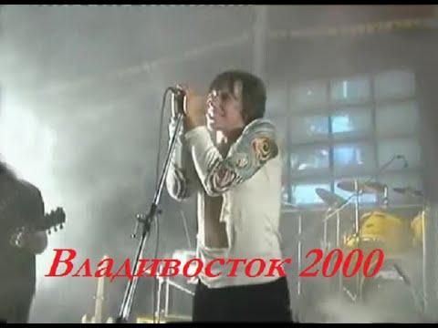 """Владивосток 2000 - группа """"Мумий Тролль"""""""