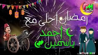 رمضان احلى مع احمد Free Video Search Site Findclipnet