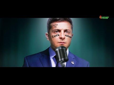FACE — «ЮМОРИСТ» голосом ЗЕЛЕНСКОГО [Закажи Козырного #15] видео