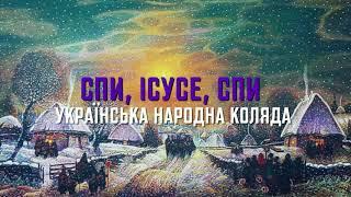 СПИ, ІСУСЕ, СПИ - різдвяне караоке - українська колядка