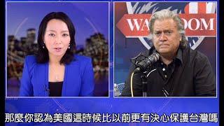 【蕭茗訪談】(中文字幕)班農: 美國對中共態度有戲劇性改變 台灣對人類的驚人貢獻令中共難堪