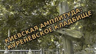 Киевская амплитуда. Куренёвское кладбище (2020)