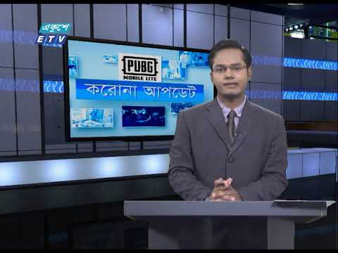 Special Bulletin Corona Virus || করোনা আপডেট || 12 PM || 16 July 2020 || ETV News