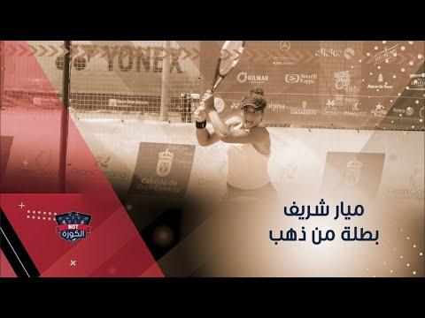 ميار شريف بطلة من ذهب.. ماذا تعرف عن أول لاعبة تنس مصرية تتأهل للأولمبياد ؟