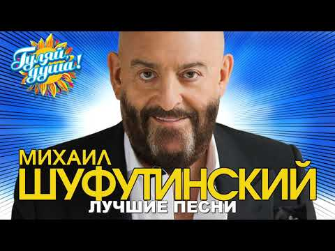 Михаил Шуфутинский - 3-е сентября - Лучшие песни