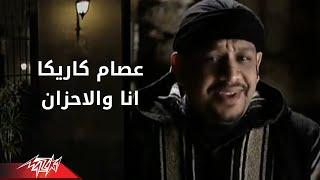 اغاني حصرية Ana El Ahzan - Esam Karika أنا الأحزان - عصام كاريكا تحميل MP3