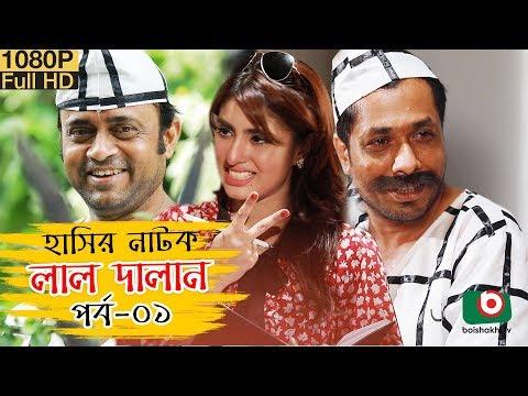 কমেডি নাটক | লাল দালান | Lal Dalan EP 01 | AKM Hasan, Shokh, Jamil Hossain | Bangla Natok New