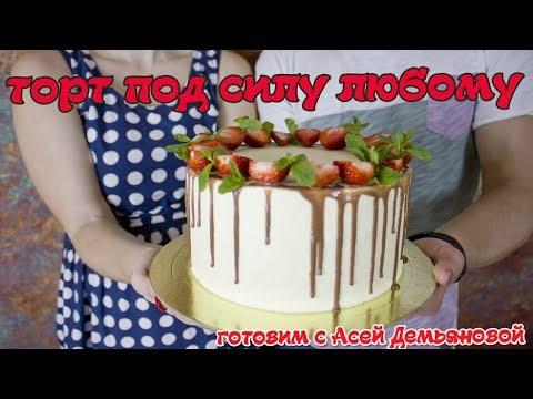 ЭКСПЕРИМЕНТ!!! Торт по видеоуроку. Рецепт  торта для новичков. Легкий торт.