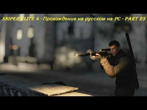 Sniper Elite 4 - Прохождение на русском на PC - Part 23
