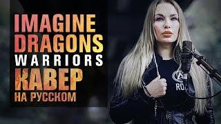 Imagine Dragons - Warriors   OST   #кавер на русском