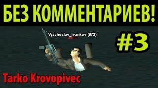 БЕЗ КОММЕНТАРИЕВ #3 | АДМИН ИВАНЬКОВ