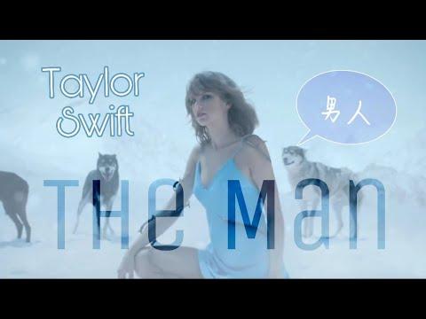 《The Man 男人》Taylor Swift 泰勒絲【中英歌詞】