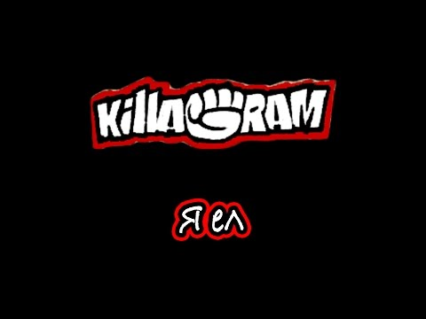 KillaGram – Я ел