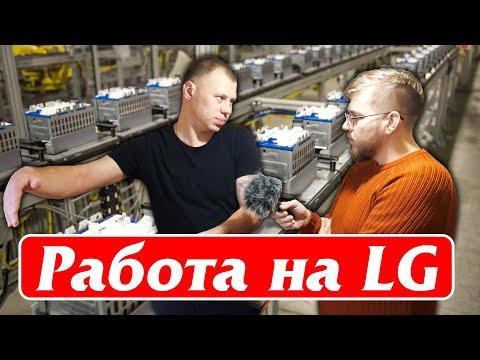 Вакансия в Польше в 2020 году. Отзыв работников. Завод LG во Вроцлаве