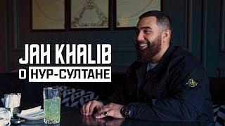 Jah Khalib о Нур-Султане