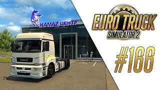 ОБНОВЛЕНИЕ ЮГА - Euro Truck Simulator 2 - Southern Region 7.2.0 (1.31.2.5s) [#166]