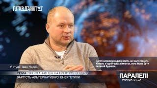 «Паралелі» Іван Надєїн: Зростання цін на електроенергію
