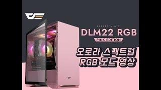 darkFlash DLM22 RGB 강화유리 (핑크)_동영상_이미지