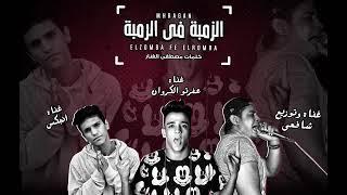 مهرجان الزمبه فى الرمبه 2019 | شافعى و عفروتو الكروان و انجكس | توزيع شافعى