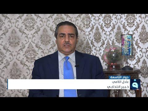 شاهد بالفيديو.. عادل اللامي: المشاركة في الانتخابات هي أفضل وسيلة للتغيير