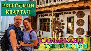 САМАРКАНД | УЗБЕКИСТАН | LEGENDE HOTEL | ЕВРЕЙСКИЙ КВАРТАЛ | ЦЕНЫ | UZBEKISTAN | SAMARKAND #5