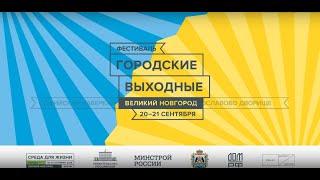 Праздничный концерт фестиваля «Городские выходные» 20.09.2019 г.