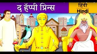 द हॅप्पी प्रिन्स   Happy Prince in Hindi   Kahani   Hindi Fairy Tales