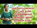 കാട്ട് പൂവ് | Malayalam Kavitha | Smart Kavitha
