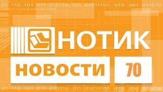 Нотик Новости - маленькая внешняя видеокарта, смартфоны, пыльца, карбон и GS65