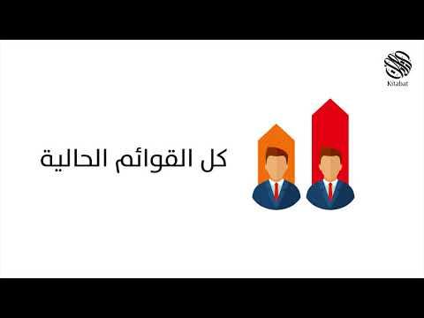 أسباب المقاطعين للإنتخابات العراقية