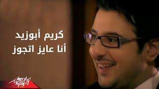 اغاني طرب MP3 Ana Ayez Atgawez - Kareem Abo Zaid أنا عايز أتجوز - كريم ابو زيد تحميل MP3