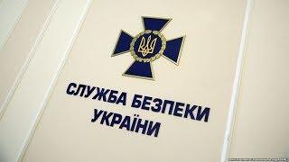 СМИ: СБУ не оглашала список 47 возможных жертв спецслужб / Новости