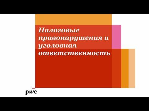 PwC Налоговые правонарушения и уголовная ответственность