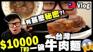【Vlog】$10000元一碗台灣牛肉麵??!🇹🇼 台北