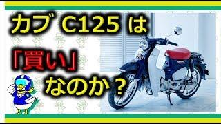 あのスーパーカブに125ccが登場!!110との違いを徹底比較!!