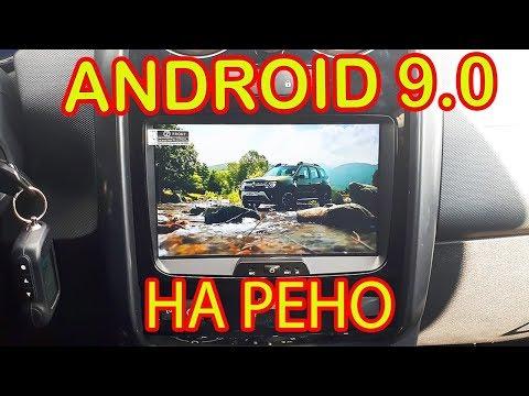 "Магнитола 2din на Android 9.0. c Диаганалью 8"" на Рено Дастер"