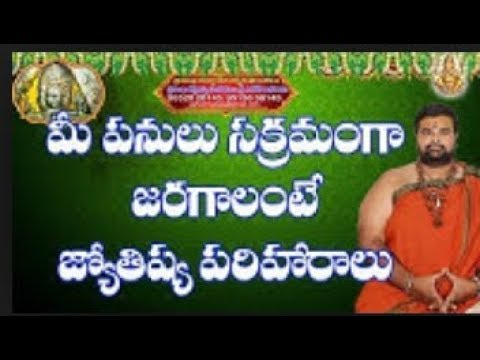 Anukunna Panulu Twaraga Jaragalante I Trimukha Astrology I Astrology I Top Telugu Media
