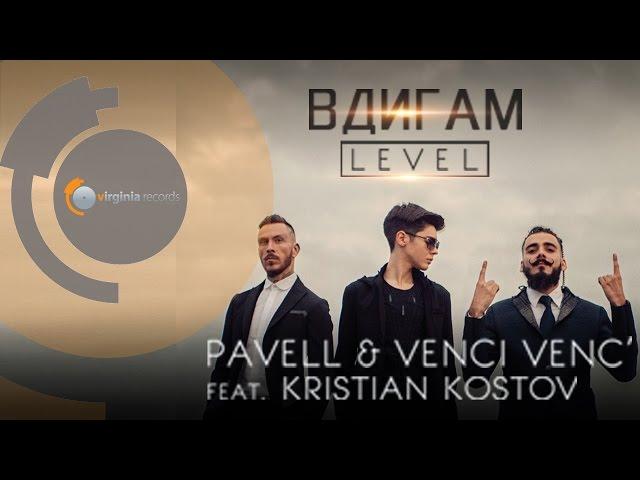 Pavell & Venci Venc' feat. Кристиан Костов – Вдигам Level