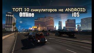 ТОП 10 ОФФЛАЙН СИМУЛЯТОРОВ С HD ГРАФИКОЙ НА Android и iOS