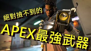 Download Video APEX最強武器你卻絕對撿不到!! -- //Apex Legends Apex英雄// MP3 3GP MP4