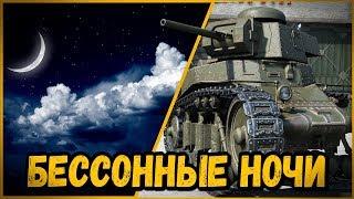 КОГДА НОЧЬЮ НЕ СПИТСЯ | World of Tanks