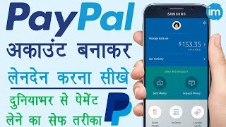 How to Make PayPal Account in India - PayPal में अकाउंट बनाकर लेनदेन करना सीखे | Paypal Guide Hindi  IMAGES, GIF, ANIMATED GIF, WALLPAPER, STICKER FOR WHATSAPP & FACEBOOK