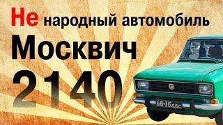 Не народный автомобиль. Полное восстановление Москвича 2140