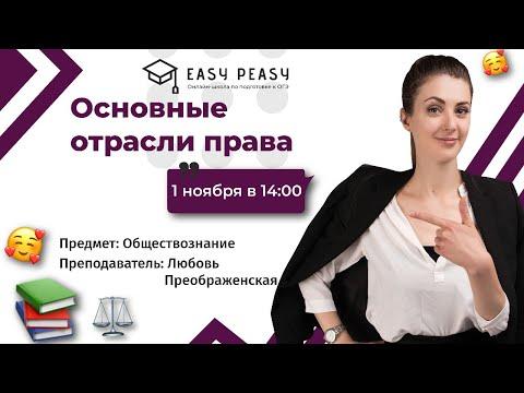 Основные отрасли права | Любовь Преображенская | Онлайн-школа EASY PEASY |