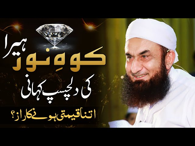 Story of Koh _e_ Noor Diomand _ Why is it very precious? By Molana Tariq Jamil.