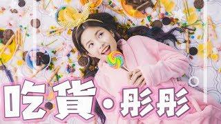 吃貨必聽!全天下吃貨的主題曲!彤彤首張單曲MV【吃貨】Official MV 4K