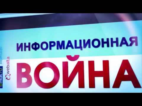 Информационная война: О соплях Горного и Прямой линии Путина, 04.06.18