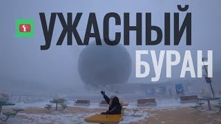 Открываем Казахстан. Как подняться при сильном ветре? Ужасный буран в Астане Казахстан