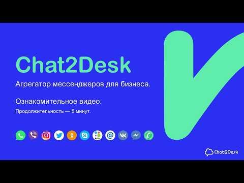 Видеообзор Chat2Desk