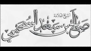 الرد على من اتهم الإمام الألباني بالإرجاء_الشيخ صالح السحيمي